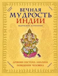 Вечная мудрость Индии. Ведическая астрология. Вильям Р. Ливэси