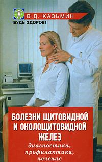 Болезни щитовидной и околощитовидной желез ( 978-5-222-16296-5 )
