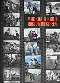 Москва в кино / Moscow on Screen