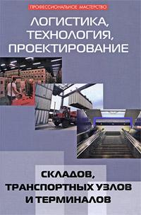 Логистика, технология, проектирование складов, транспортных узлов и терминалов ( 978-5-222-15076-4 )