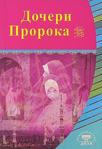 Дочери Пророка ( 978-5-88503-880-5 )