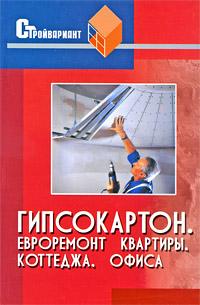 Гипсокартон. Евроремонт квартиры, коттеджа, офиса ( 978-5-222-15840-1 )