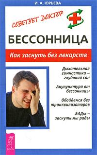 Бессонница. Как заснуть без лекарств ( 978-5-9573-0834-8 )