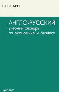 Англо-русский учебный словарь по экономике и бизнесу ( 978-5-222-16156-2 )