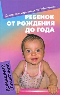 Ребенок от рождения до года ( 978-5-222-16262-0 )