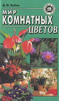 Мир комнатных цветов