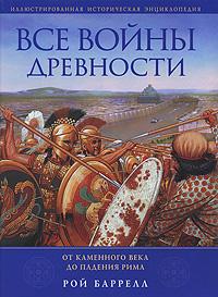 Все войны древности. От каменного века до падения Рима. Рой Баррелл