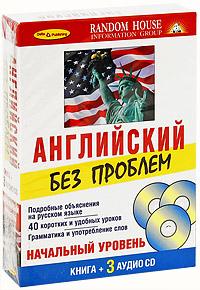 ���������� ��� �������. ��������� ������� (����� + 3 CD)