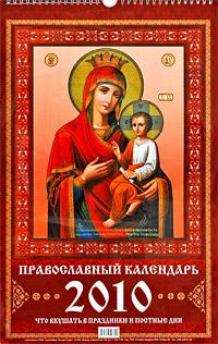 Календарь 2010 (на спирали). Православный. Что вкушать в праздники и постные дни