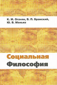 Социальная философия. К. М. Оганян, В. П. Бранский, Ю. В. Манько