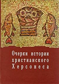 Очерки истории христианского Херсонеса. Том 1. Выпуск 1