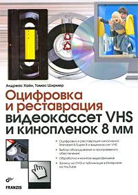 Оцифровка и реставрация видеокассет VHS и кинопленок 8 мм ( 978-5-9775-0442-3, 978-3-7723-7167-7 )
