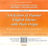 A Selection of Popular English Idioms with Their Origin / 80 английских идиом, их значение и происхождение (аудиоприложение на CD)