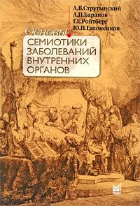 Книга Основы семиотики заболеваний внутренних органов