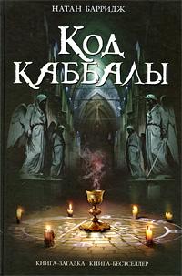 Код каббалы