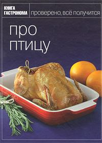 Книга Про птицу