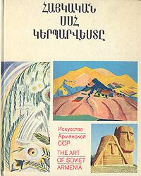 Искусство Армянской ССР