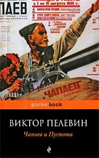 Книга Чапаев и Пустота