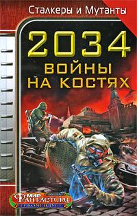 2034. Война на костях
