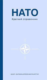 НАТО. Краткий справочник