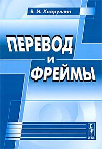 Перевод и фреймы ( 978-5-397-01059-7 )