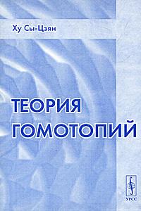 Теория гомотопий ( 978-5-354-01219-0 )