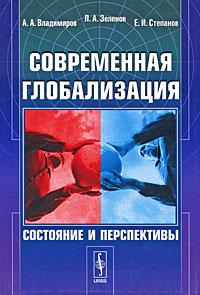 Современная глобализация. Состояние и перспективы ( 978-5-9710-0270-3 )