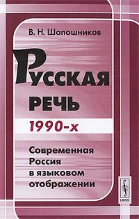 ������� ���� 1990. ����������� ������ � �������� �����������
