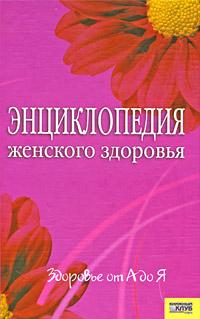 Энциклопедия женского здоровья. Здоровье от А до Я