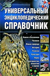 Универсальный энциклопедический справочник