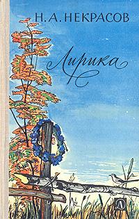 Н. А. Некрасов. Лирика