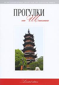 Прогулки по Шанхаю ( 978-5-222-15795-4 )