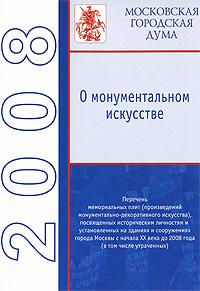 О монументальном искусстве 2008