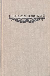 Н. Г. Помяловский. Сочинения. Н. Г. Помяловский