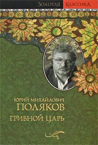 Грибной царь. Ю. М. Поляков