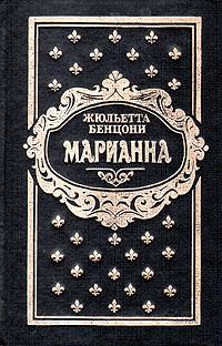 Марианна. В трех томах. В 6 книгах. Книги 5 и 6