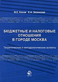 Бюджетные и налоговые отношения в городе Москва. Теоретические и методологические аспекты