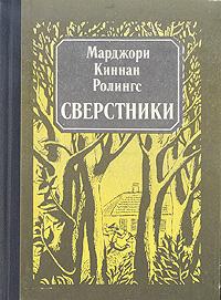 Книга Сверстники