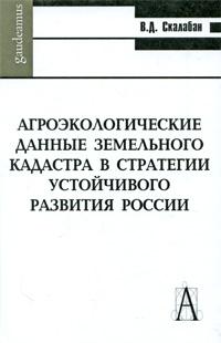 Агроэкологические данные земельного кадастра в стратегии устойчивого развития России ( 978-5-8291-1170-0, 978-5-902766-85-8 )