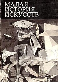 Книга Малая история искусств. Искусство XX века. 1901-1945