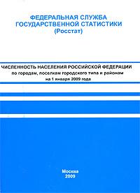 Численность населения Российской Федерации по городам, поселкам городского типа и районам на 1 января 2009 года