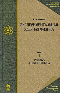 Экспериментальная ядерная физика. Том 1. Физика атомного ядра ( 978-5-8114-0739-2, 978-5-8114-0738-5 )