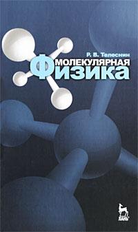 Молекулярная физика12296407Молекулярная физика написана по курсу, читавшемуся автором в течение ряда лет на физическом факультете МГУ им. М.В.Ломоносова. В книге кратко, но строго изложены основные вопросы молекулярной физики: законы термодинамики, процессы в газах, энтропия, теплопередача, явления переноса, сильно разреженные и реальные газы, жидкости, твердые тела, фазовые переходы, растворы и сплавы. Учебное пособие предназначается для студентов физических, технических и технологических специальностей вузов.