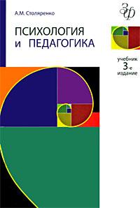 Психология и педагогика. А. М. Столяренко