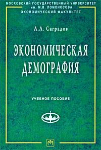 Экономическая демография. А. А. Саградов