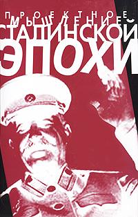 Проектное мышление сталинской эпохи ( 5-7281-0745-1 )