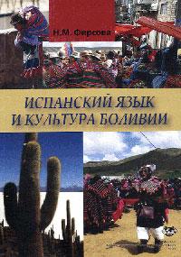 Испанский язык и культура Боливии