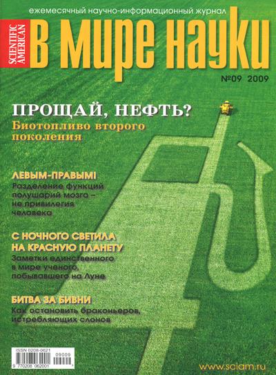 В мире науки, № 9, 2009