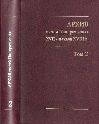 Купить Архив гостей Панкратьевых XVII - начала XVIII в, Л. А. Тимошина