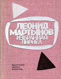 Леонид Мартынов. Избранная лирика